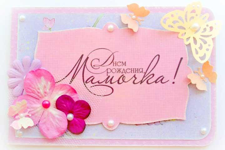 Красивые открытки на мамин день рождения001