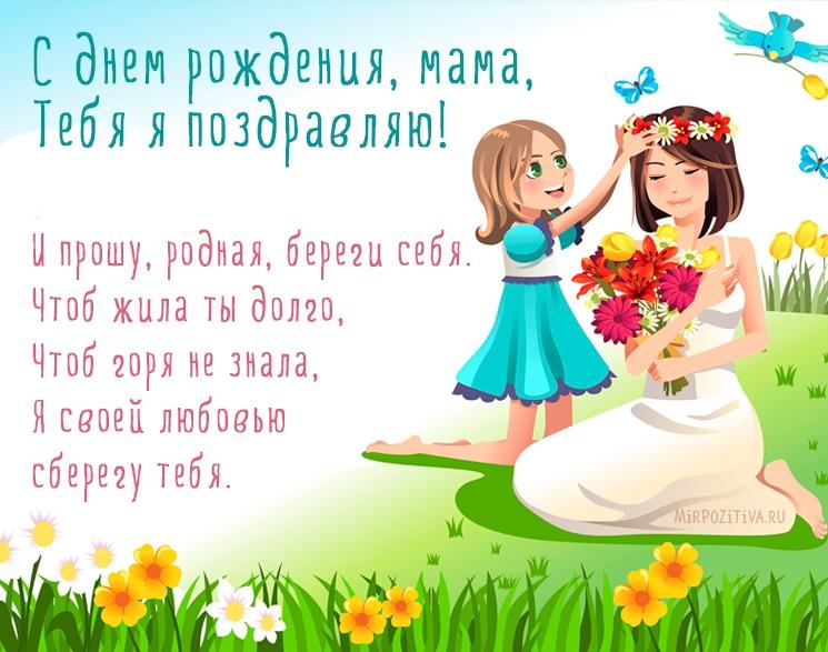 Красивые открытки на мамин день рождения003