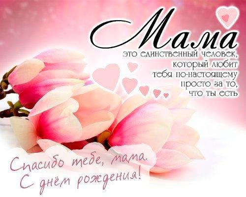 Красивые открытки на мамин день рождения011