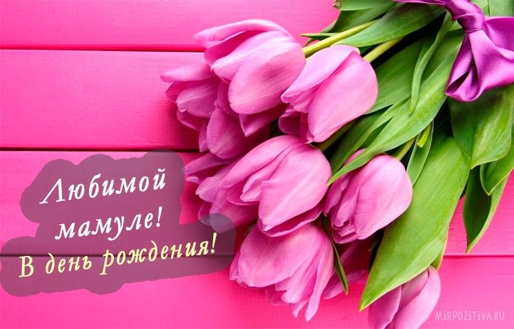 Красивые открытки на мамин день рождения015