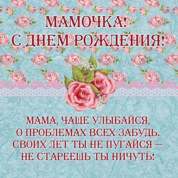 Красивые открытки на мамин день рождения016