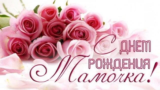 Красивые открытки на мамин день рождения019