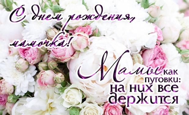 Красивые открытки на мамин день рождения020