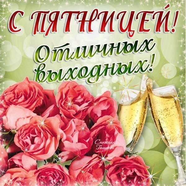Красивые пожелания с пятницей и выходными016