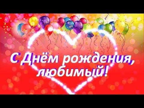 Любимому с днем рождения фото018