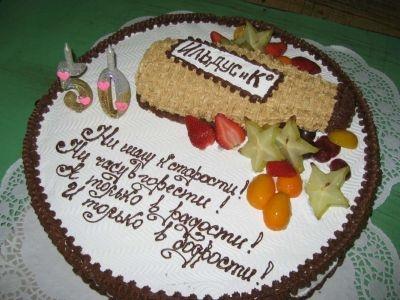 Надпись на торт подруге 001