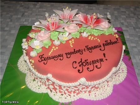 Надпись на торт подруге 017