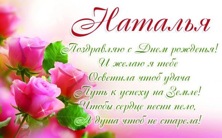 Поздравления с днем рождения по имени наташенька
