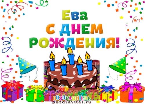 Поздравления Еве с днем рождения008