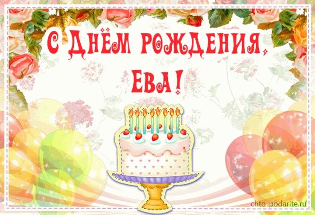 Поздравления Еве с днем рождения009