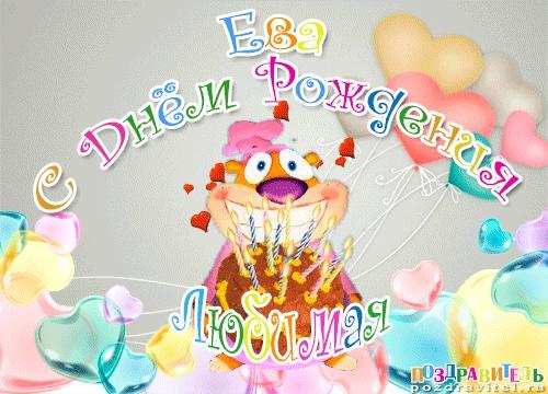 Поздравления Еве с днем рождения019