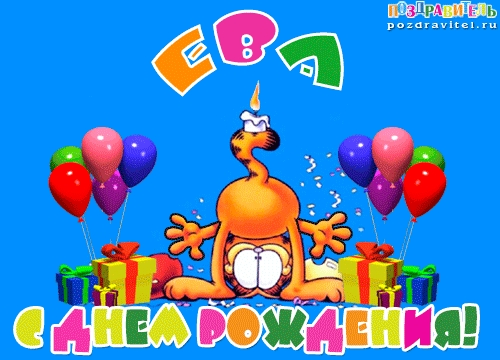 Поздравления Еве с днем рождения020