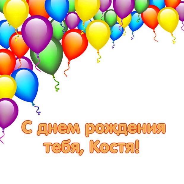 Поздравления Костя с днем рождения007