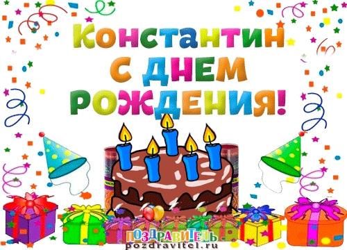 Поздравления Костя с днем рождения012
