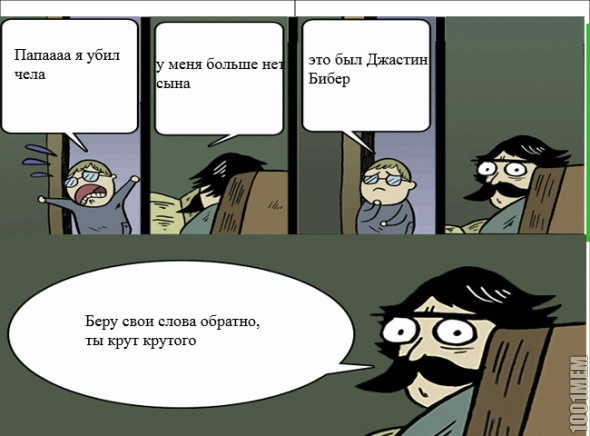 Прикольные мемы про отца и сына002