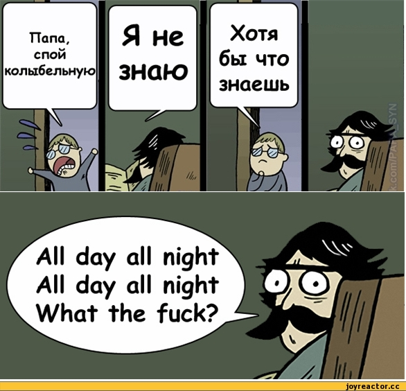 Прикольные мемы про отца и сына003