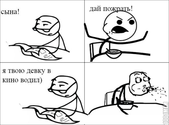 Прикольные мемы про отца и сына006