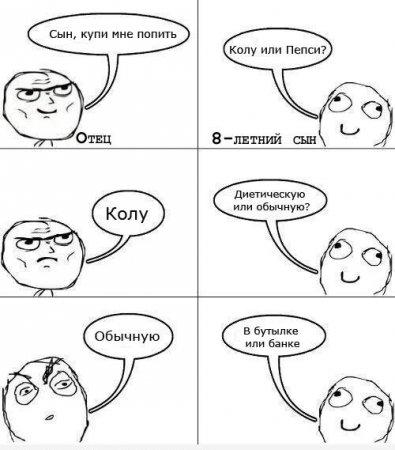 Прикольные мемы про отца и сына007