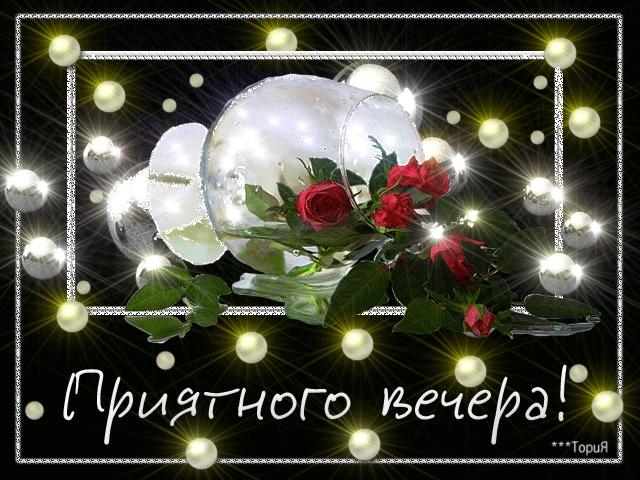 Приятного дня и хорошего вечера003