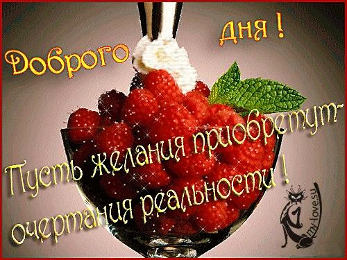 Приятного дня и хорошего вечера009
