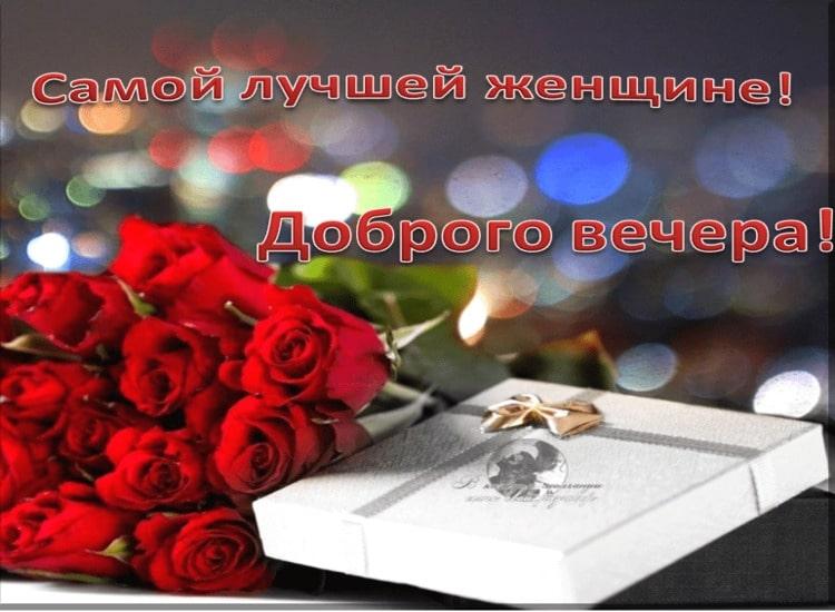 Приятного дня и хорошего вечера016