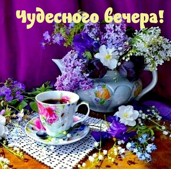 Приятного дня и хорошего вечера022