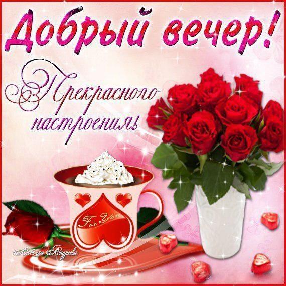 Приятного дня и хорошего вечера023