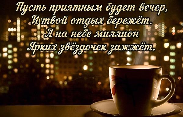 Приятного дня и хорошего вечера024