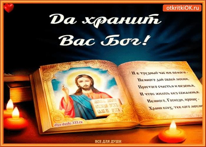 Пусть Бог хранит вас картинки001
