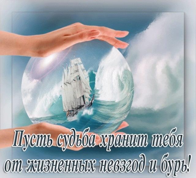 Пусть Бог хранит вас картинки014