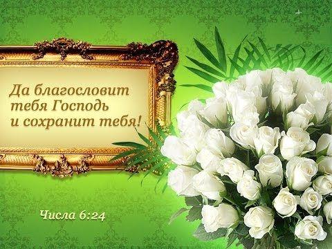Пусть Бог хранит вас картинки019