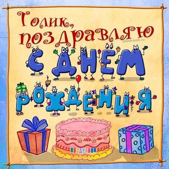 С днем рождения Толя002
