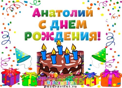 С днем рождения Толя004