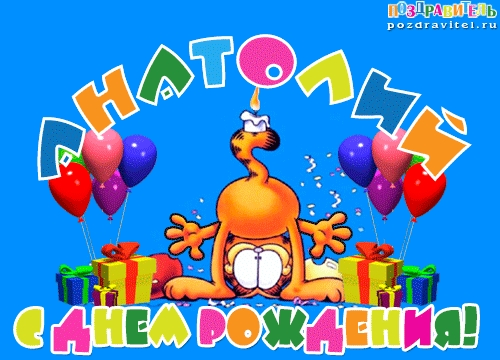 С днем рождения Толя009
