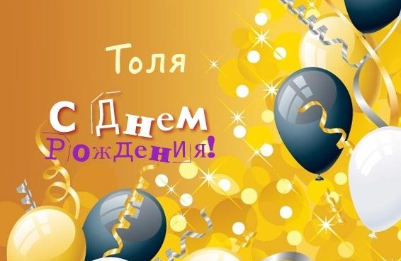 С днем рождения Толя013