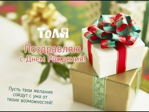 С днем рождения Толя018