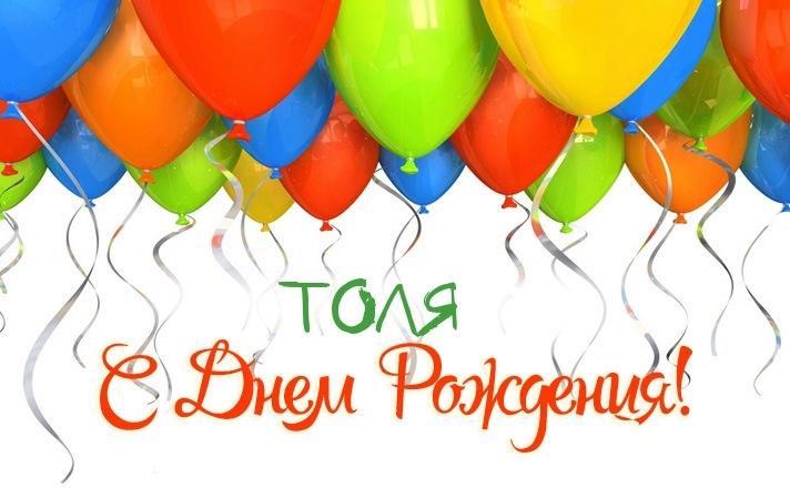 С днем рождения Толя019