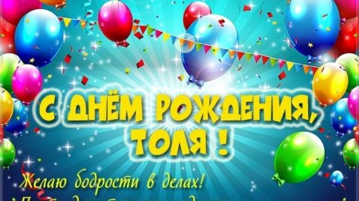 С днем рождения Толя024