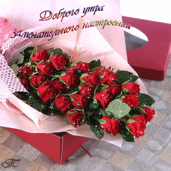 Утром цветы для любимой 001