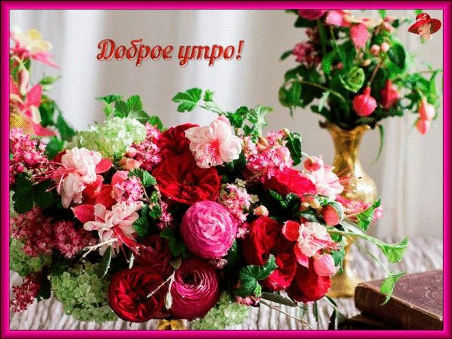 Утром цветы для любимой 008