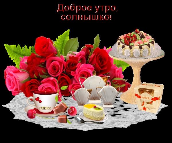 Утром цветы для любимой 016