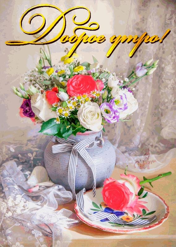 Утром цветы для любимой 022