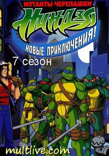 Черепашки Ниндзя мультики картинки 010