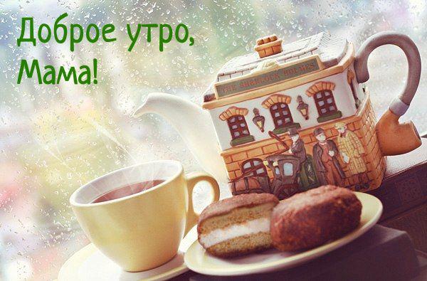 Доброе утро мама - красивые и милые открытки, картинки (1)