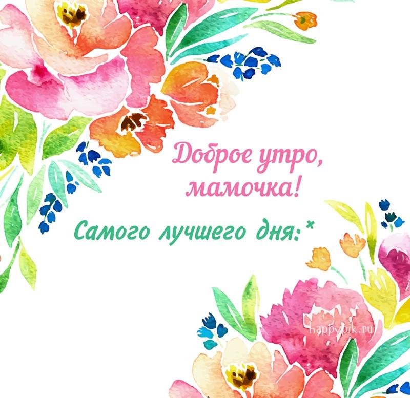 Доброе утро мама - красивые и милые открытки, картинки (11)