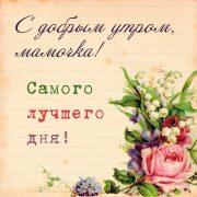 Доброе утро мама   красивые и милые открытки, картинки (12)