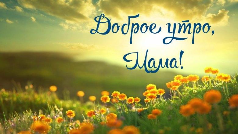 Доброе утро мама - красивые и милые открытки, картинки (5)