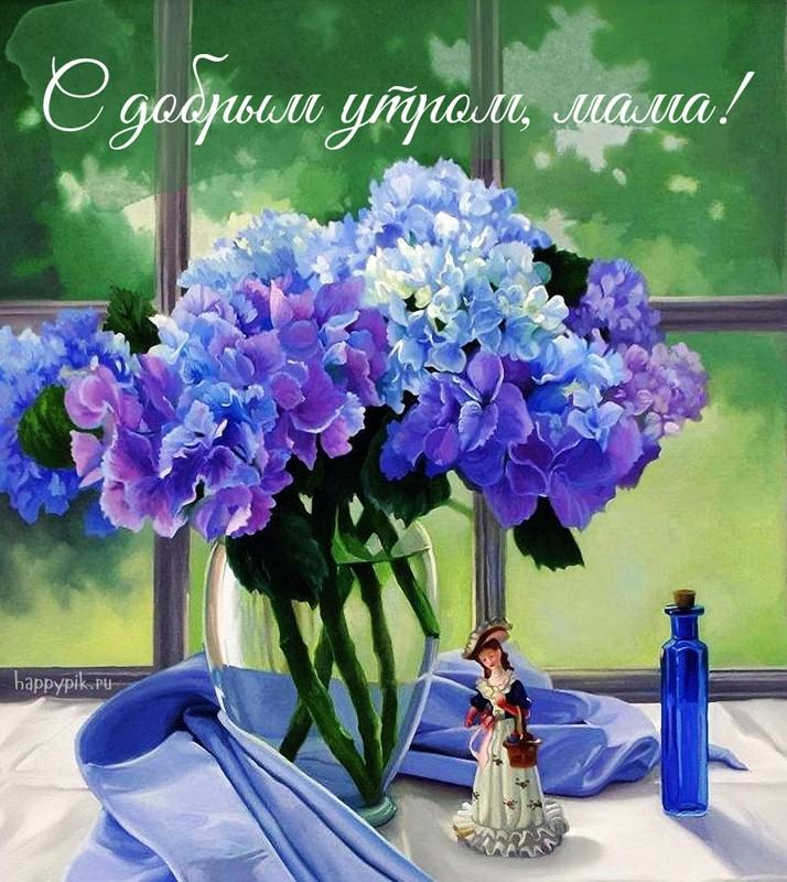 Доброе утро мама - красивые и милые открытки, картинки (9)