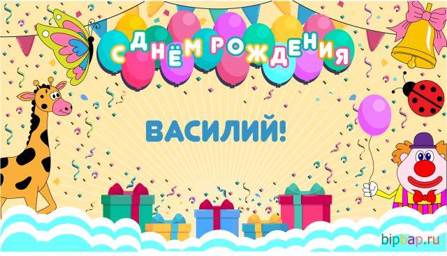 Василий с днем рождения открытки и картинки (10)