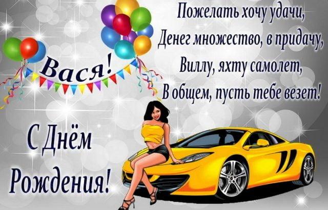 Василий с днем рождения открытки и картинки (11)